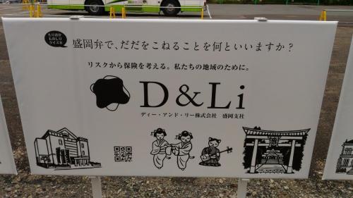 D&Li盛岡支社