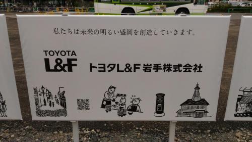 トヨタL&F岩手