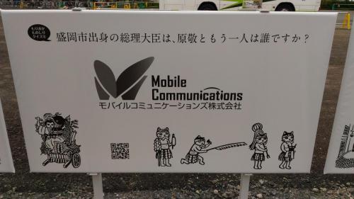 モバイルコミュニケーション