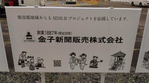 金子新聞販売株式会社