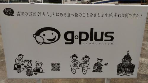 g・plus