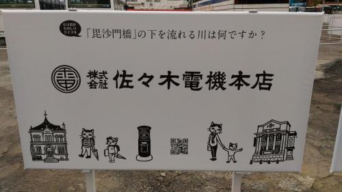 佐々木電機本店