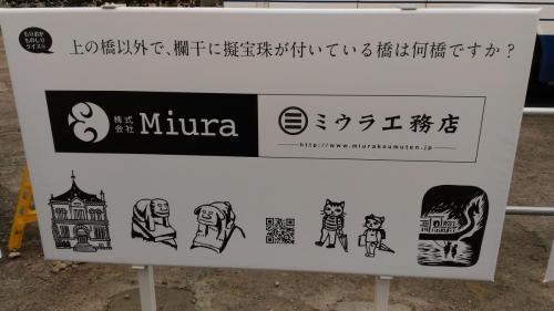 Miura