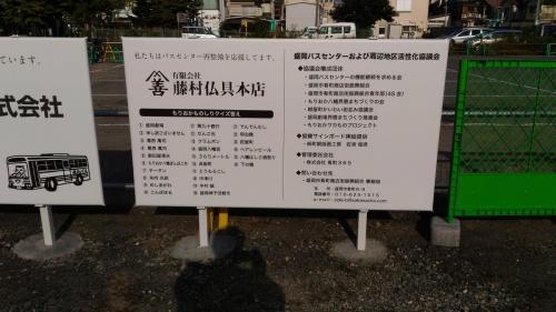 藤村仏具本店&協議会メンバー
