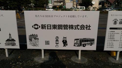 新日東鋼管