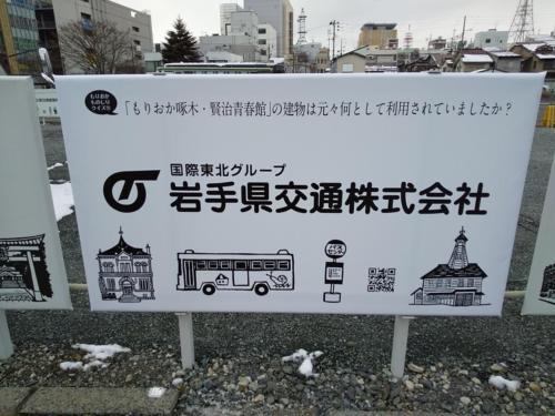 岩手県交通株式会社