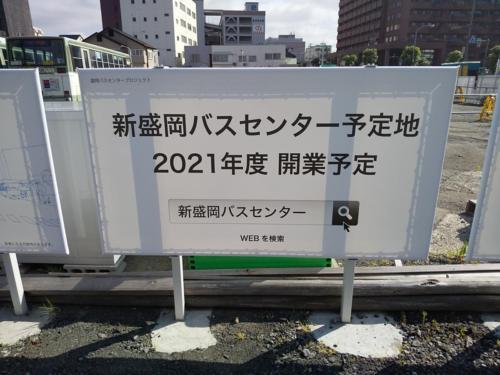 新盛岡バスセンター情報 2
